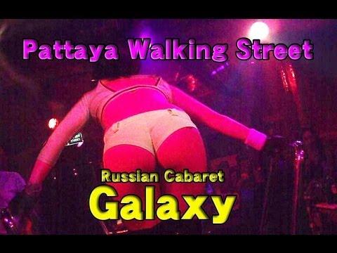 ウォーキングストリートのロシアンクラブ ギャラクシー
